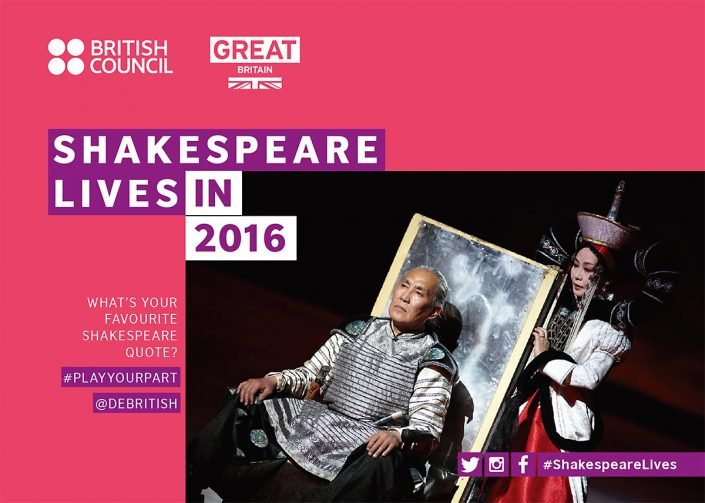 Postcard Shaekespeare Lives in 2016 Draft 01.indd